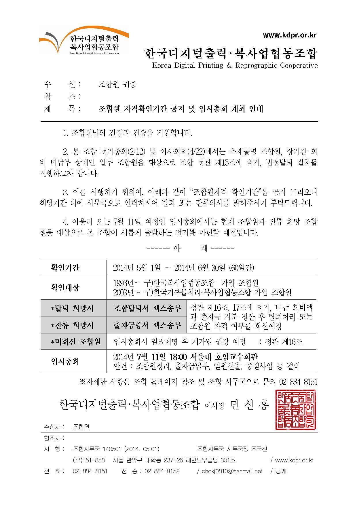 조합원자격확인공문_20140430-page-001.jpg