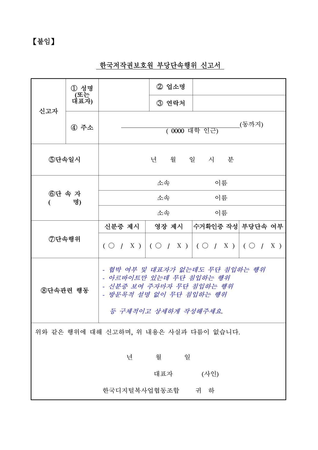 수정공문_회원사용-2.jpg