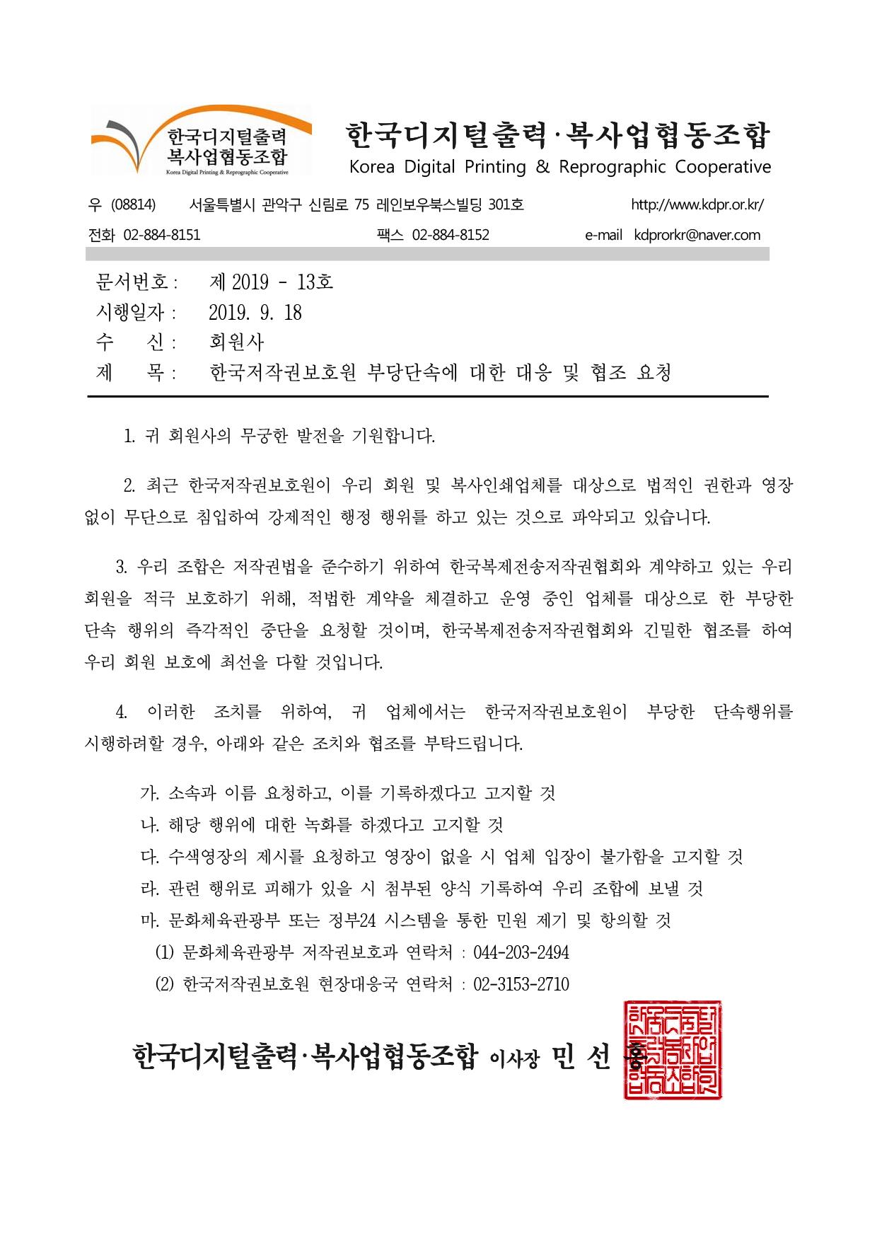 수정공문_회원사용-1.jpg