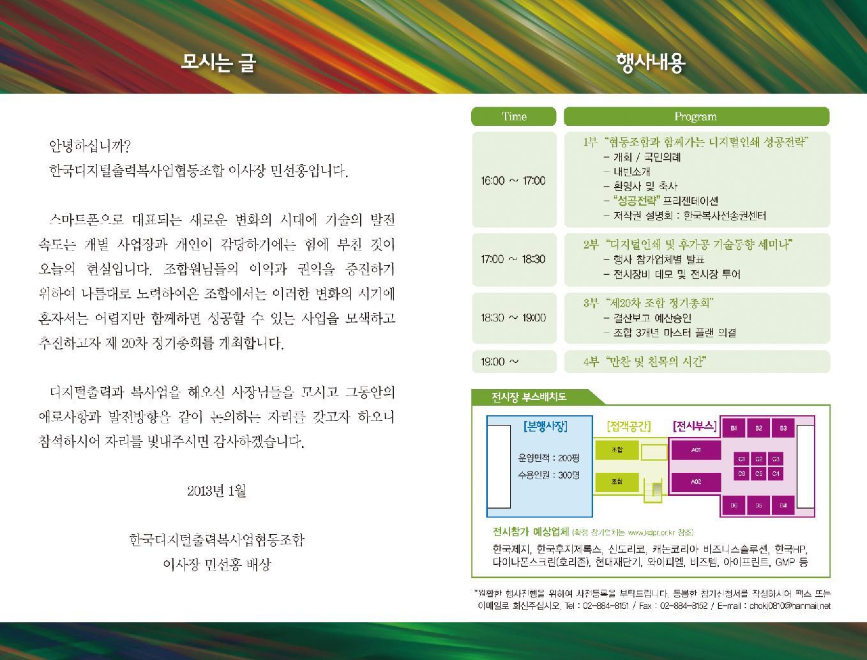 [초청장]제20차 정기총회-page-002.jpg