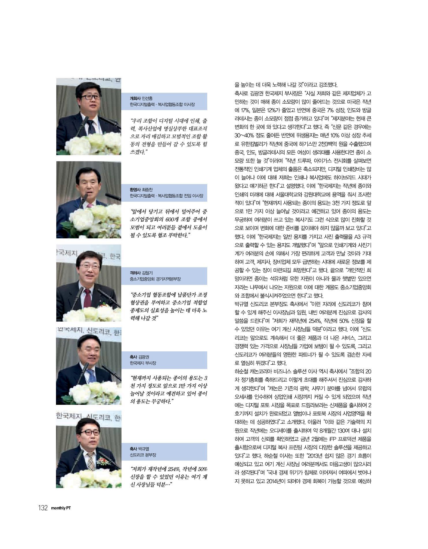 130-135PP.pdf-page-003.jpg