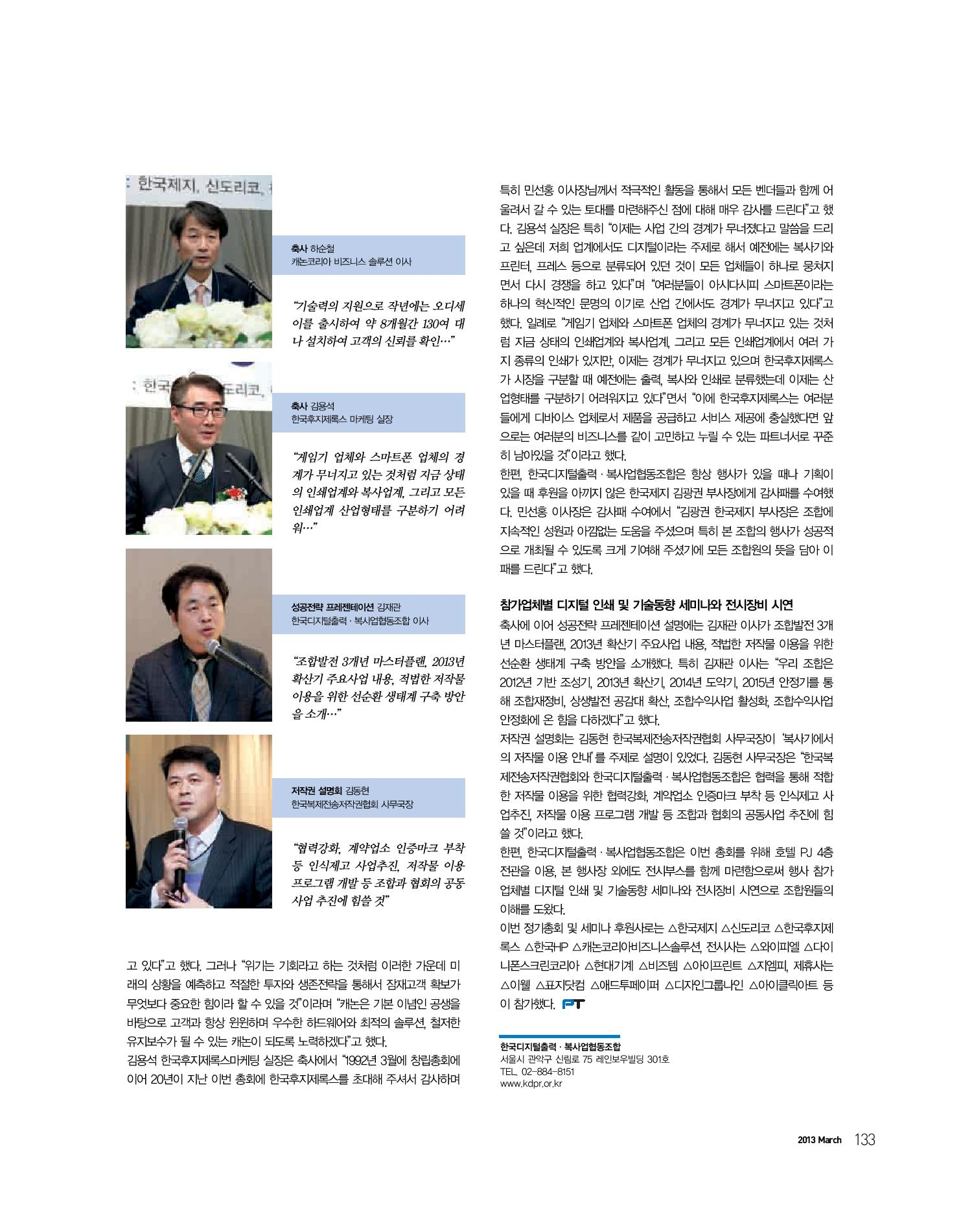 130-135PP.pdf-page-004.jpg