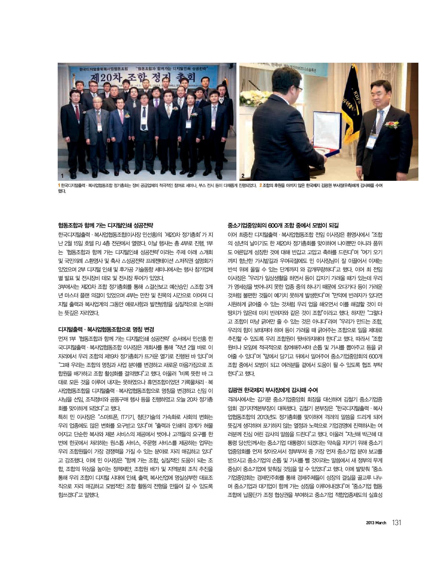 130-135PP.pdf-page-002.jpg